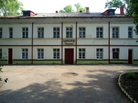 "neighbour house: avenue. Yunykh Pionerov, house 127А. school частная школа ""Элита"""