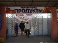 Samara, st Pugachevskaya, house 22Б. store