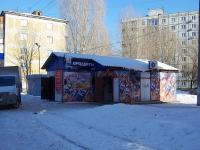 Самара, улица 40 лет Пионерии, дом 21А. магазин