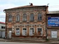 Самара, Главная ул, дом 24