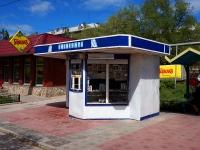 Самара, улица Труда (п.Прибрежный), дом 2А/1/КИОСК. магазин
