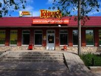 "Samara, store ""Горилка"", Truda (Pribrezhny) st, house 2А"