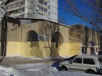 Samara, st Pridorozhnaya, house 13. store