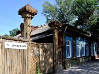 Самара, Пушкина ул, дом 36
