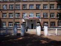 萨马拉市, 学校 МОУ СОШ №123, Krasnykh Kommunarov st, 房屋 16