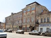 萨马拉市, Kuybyshev st, 房屋 48. 管理机关