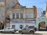 Самара, улица Куйбышева, дом 50. многоквартирный дом