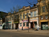 neighbour house: st. Kuybyshev, house 54. Apartment house