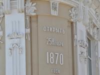 Samara, court Самарский областной суд, Kuybyshev st, house 60