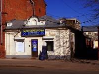 Самара, Куйбышева ул, дом 57