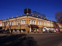 neighbour house: st. Kuybyshev, house 81. multi-purpose building