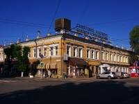 neighbour house: st. Kuybyshev, house 81. Apartment house
