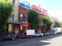 "Samara, shopping center ""Молот"", Kuybyshev st, house 84"