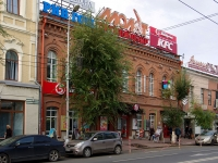 "neighbour house: st. Kuybyshev, house 84. shopping center ""Молот"""