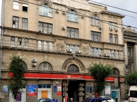 Самара, улица Куйбышева, дом 90. общественная организация
