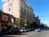 соседний дом: ул. Куйбышева, дом 90. общественная организация