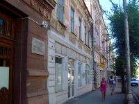 Samara, Kuybyshev st, house 94. multi-purpose building