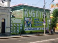 Samara, Kuybyshev st, house 126. vacant building