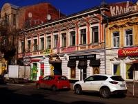 Самара, Куйбышева ул, дом 69