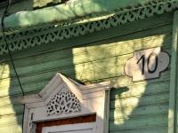 Самара, Ленинская ул, дом 10