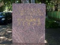 Samara, museum Дом-музей им. В.И. Ленина, Leninskaya st, house 135