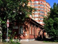 Самара, улица Ленинская, дом 137. общественная организация
