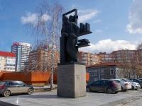 Samara, st Leninskaya. monument