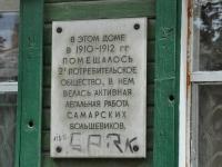 萨马拉市, Mayakovsky st, 房屋 42. 别墅