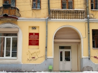 萨马拉市, Mayakovsky st, 房屋 20. 公寓楼