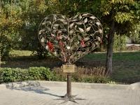 Самара, улица Молодогвардейская. скульптура Дерево Любви