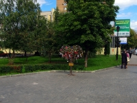Самара, скульптура Дерево Любвиулица Молодогвардейская, скульптура Дерево Любви