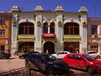 Samara, Molodogvardeyskaya st, house 70. store