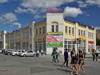 "Samara, shopping center ""Юность"", Molodogvardeyskaya st, house 57"