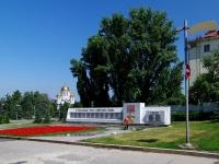 соседний дом: ул. Молодогвардейская. памятный знак Куйбышевцы - герои советского союза