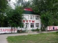 萨马拉市, Moskovskoe 24 km , 房屋 95А. 咖啡馆/酒吧