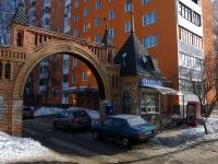 Самара, улица Бубнова. магазин