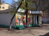 Самара, улица Антонова-Овсеенко, дом 10А. магазин