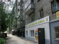 Samara, Polevaya st, house 7. Apartment house with a store on the ground-floor