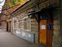 萨马拉市, Samarskaya st, 房屋 44. 公寓楼