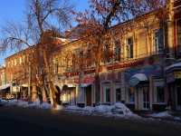 neighbour house: st. Samarskaya, house 51. office building