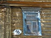 Самара, Самарская ул, дом 16