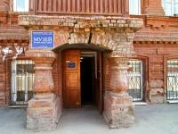 Samara, museum им. Челышева , Frunze st, house 49