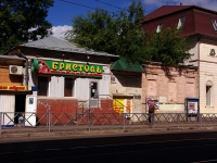 Samara, Frunze st, house 88. cafe / pub