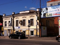 Samara, Frunze st, house 94. Apartment house with a store on the ground-floor