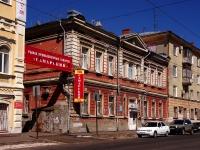 neighbour house: st. Frunze, house 98. creative development center Центр эстетического воспитания детей и молодежи