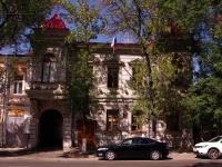 neighbour house: st. Frunze, house 106. governing bodies Управление развития реформ Министерства культуры Самарской области