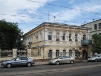 Samara, Frunze st, house 124А. governing bodies