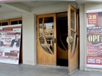 Samara, philharmonic hall Самарская Государственная Филармония, Frunze st, house 141