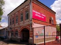 萨马拉市, Chapaevskaya st, 房屋 127. 写字楼