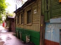 Самара, Чкалова ул, дом 49